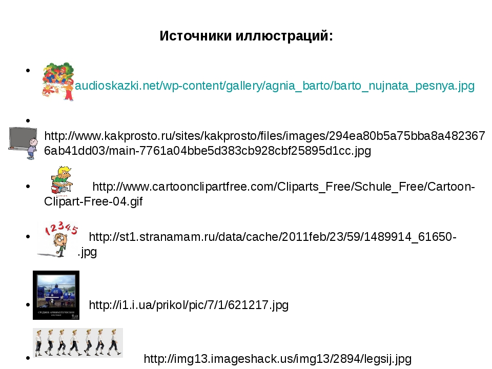 Источники иллюстраций: http://audioskazki.net/wp-content/gallery/agnia_barto/...