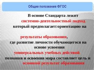 Общие положения ФГОС  В основе Стандарта лежит системно-деятельностный подх