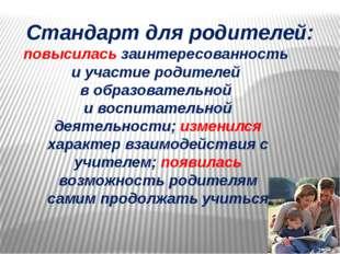 Стандарт для родителей: повысилась заинтересованность и участие родителей в о
