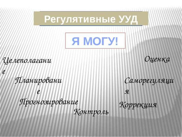 Регулятивные УУД Целеполагание Саморегуляция Планирование Оценка Прогнозирова...