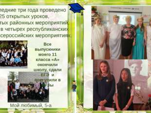 Тема, над которой работает школа: Проблема школы: С 1890г. - казачья школа.