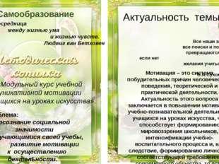 Мой опыт Районный конкурс «Мастер педагогического труда учителей музыки». 1 м