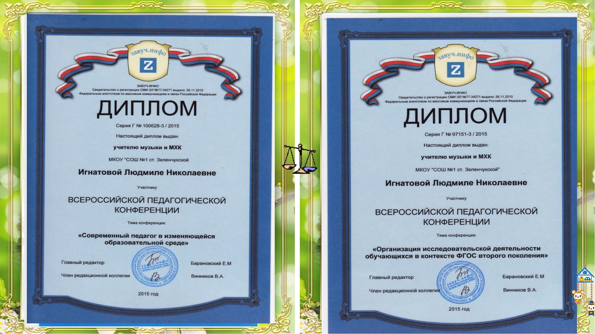 Контактная информация школы: mkoy1-zel@mail.ru Школьный сайт: Гл.администрато...