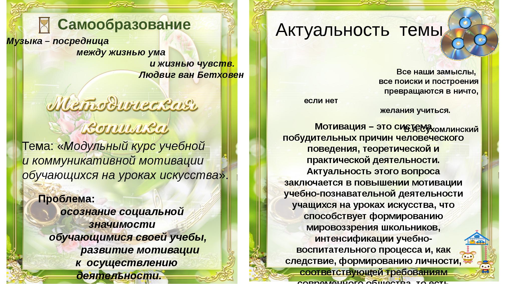 Мой опыт Районный конкурс «Мастер педагогического труда учителей музыки». 1 м...
