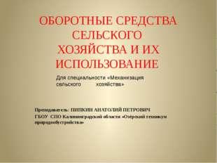 ОБОРОТНЫЕ СРЕДСТВА СЕЛЬСКОГО ХОЗЯЙСТВА И ИХ ИСПОЛЬЗОВАНИЕ Преподаватель: ПИПК