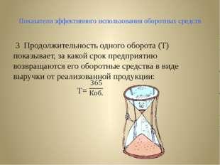 Показатели эффективного использования оборотных средств 3 Продолжительность о