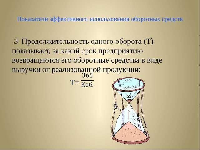 Показатели эффективного использования оборотных средств 3 Продолжительность о...