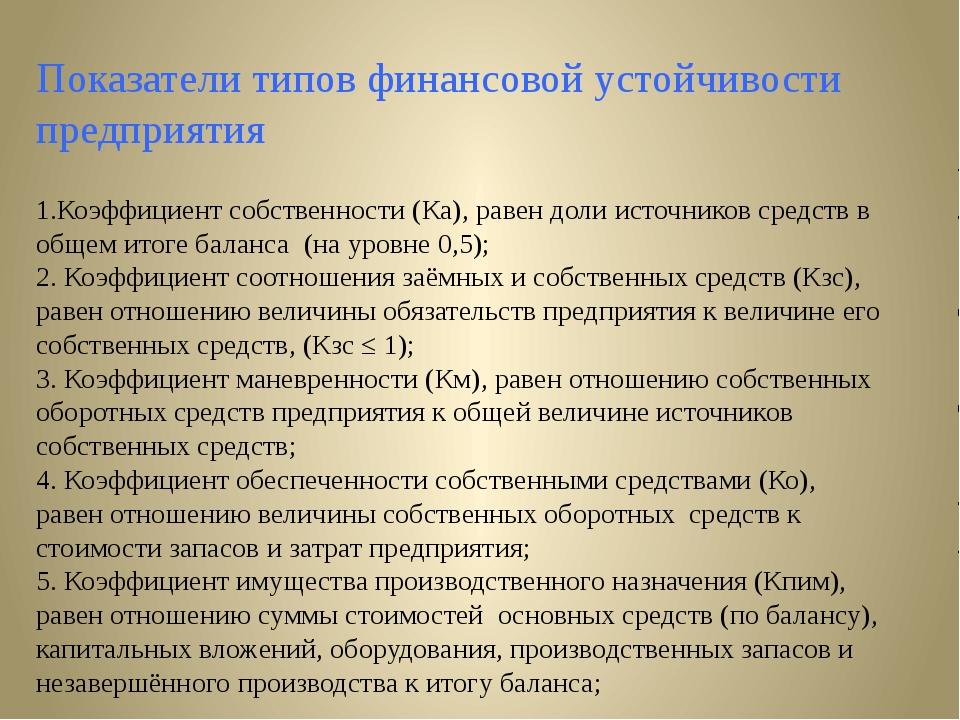 Показатели типов финансовой устойчивости предприятия 1.Коэффициент собственно...