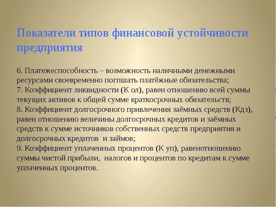 Показатели типов финансовой устойчивости предприятия 6. Платежеспособность –...