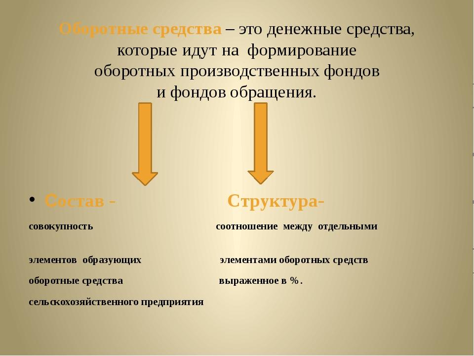 Оборотные средства – это денежные средства, которые идут на формирование обор...