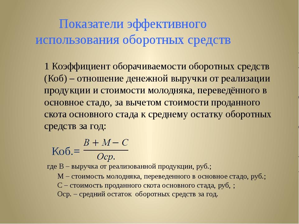 Показатели эффективного использования оборотных средств 1 Коэффициент оборачи...