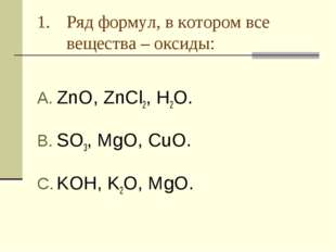 Ряд формул, в котором все вещества – оксиды: ZnO, ZnCl2, H2O. SO3, MgO, CuO.