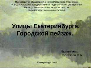 Улицы Екатеринбурга. Городской пейзаж. http://tphv.ru/creation.php Министерс