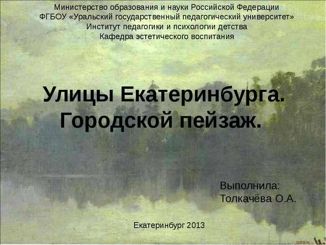 Улицы Екатеринбурга. Городской пейзаж. http://tphv.ru/creation.php Министерс...