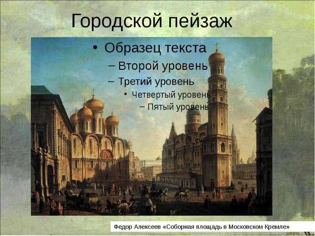 Городской пейзаж Федор Алексеев «Соборная площадь в Московском Кремле» сч