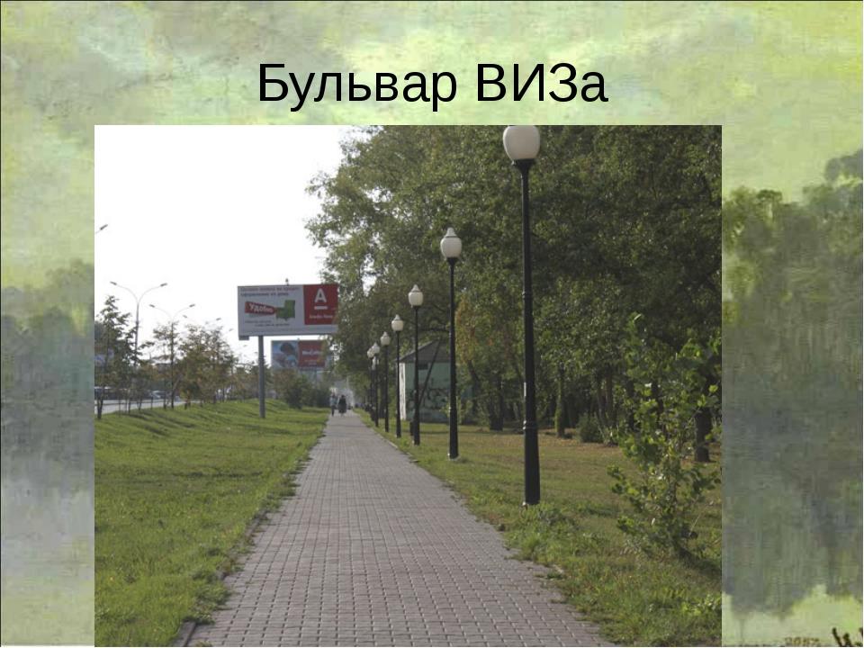 Бульвар ВИЗа