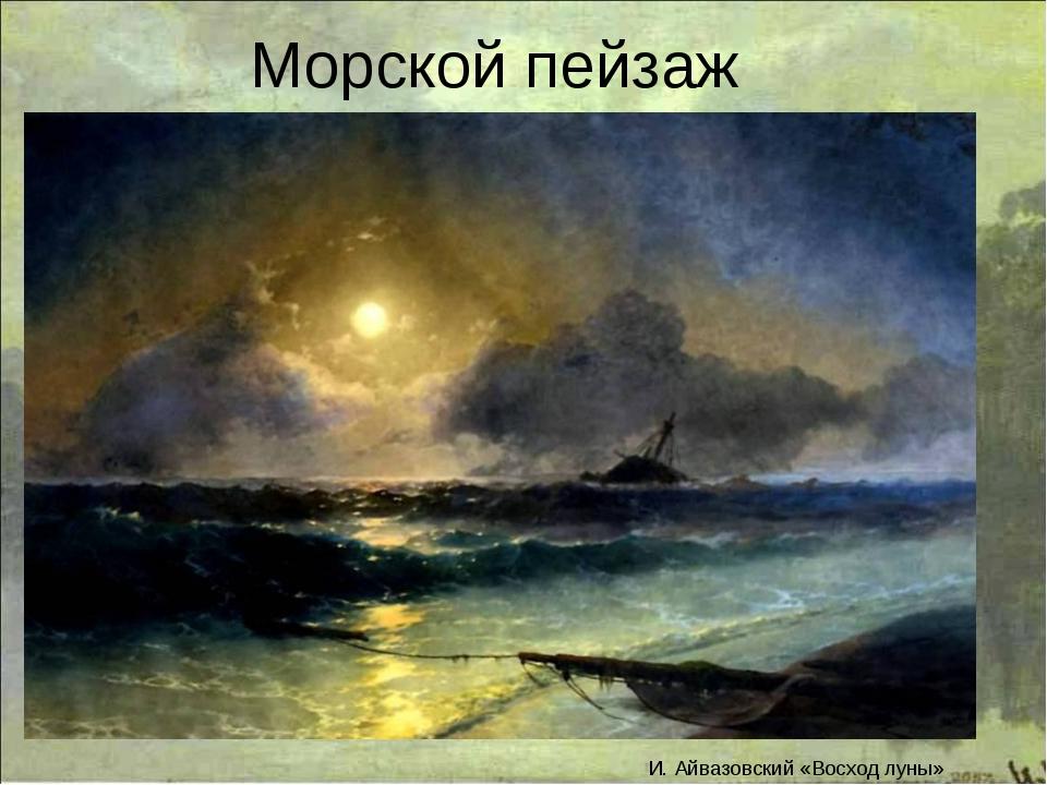 Морской пейзаж И. Айвазовский «Восход луны»