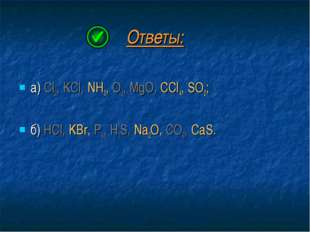 Ответы: а) Cl2, KCl, NH3, O2, MgO, CCl4, SO2; б) HCl, KBr, P4, H2S, Na2O, CO2