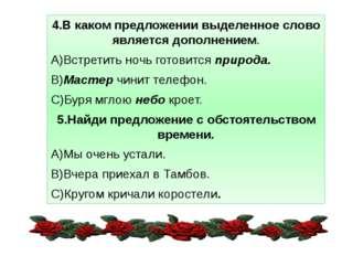 4.В каком предложении выделенное слово является дополнением. А)Встретить ноч