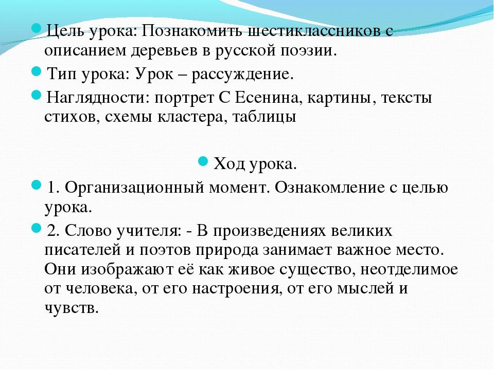 Цель урока: Познакомить шестиклассников с описанием деревьев в русской поэзии...
