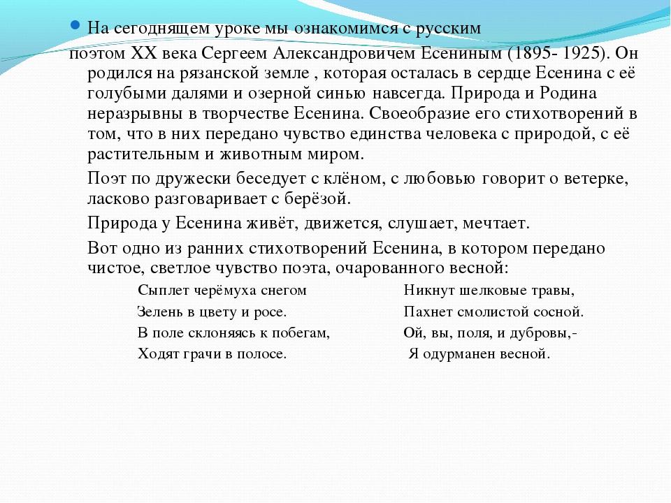На сегоднящем уроке мы ознакомимся с русским поэтом ХХ века Сергеем Александр...