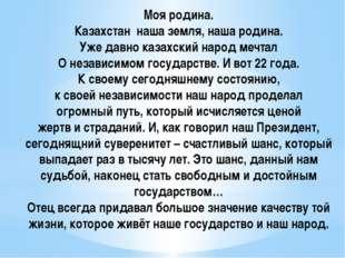 Моя родина. Казахстан наша земля, наша родина. Уже давно казахский народ меч