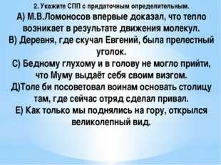 2. Укажите СПП с придаточным определительным. А) М.В.Ломоносов впервые доказа