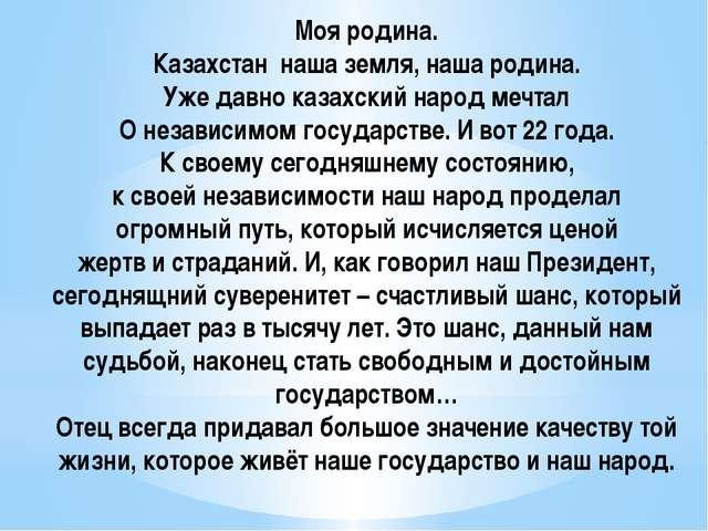 Моя родина. Казахстан наша земля, наша родина. Уже давно казахский народ меч...