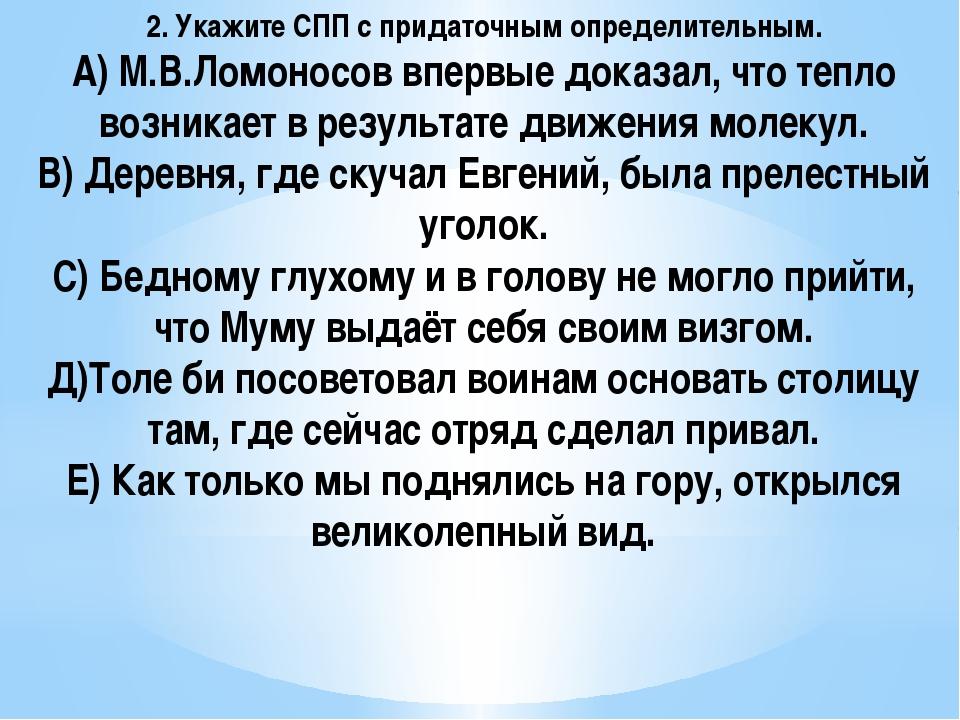 2. Укажите СПП с придаточным определительным. А) М.В.Ломоносов впервые доказа...