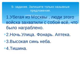 1.Убегая из Москвы , люди этого войска захватили с собой всё, что было награб