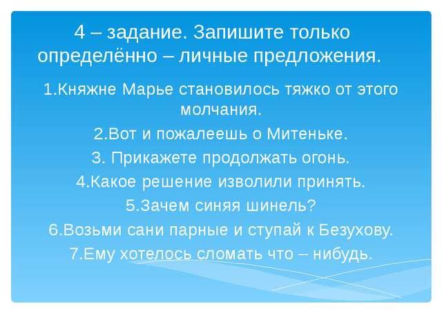 4 – задание. Запишите только определённо – личные предложения. 1.Княжне Марье...