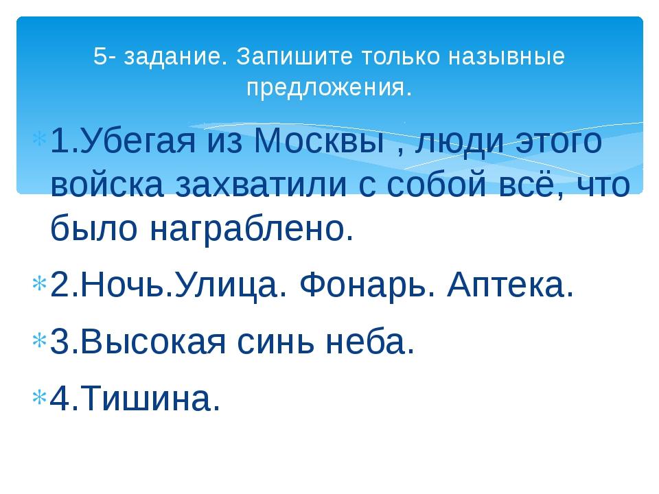 1.Убегая из Москвы , люди этого войска захватили с собой всё, что было награб...