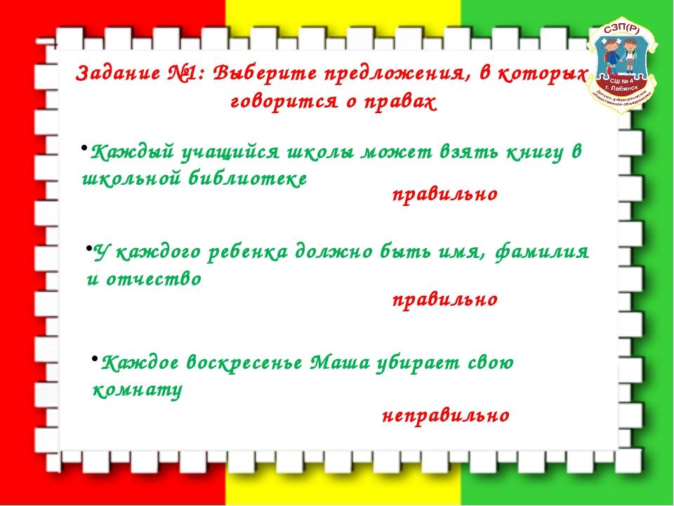 Задание №1: Выберите предложения, в которых говорится о правах Каждый учащийс...