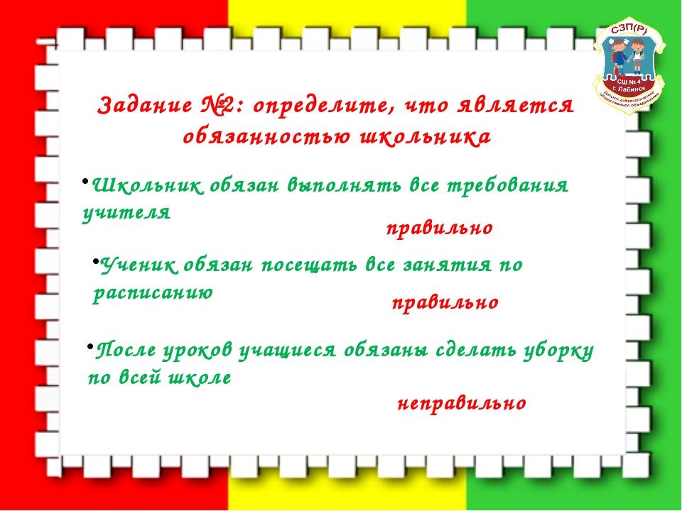 Задание №2: определите, что является обязанностью школьника Школьник обязан в...