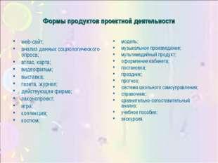 Формы продуктов проектной деятельности web-сайт; анализ данных социологическо