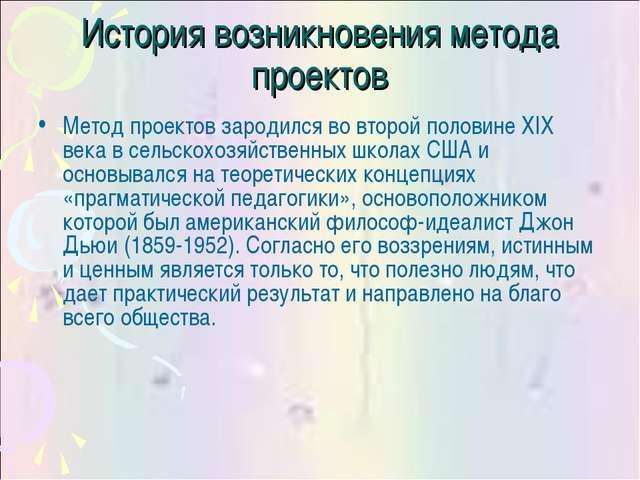История возникновения метода проектов Метод проектов зародился во второй поло...