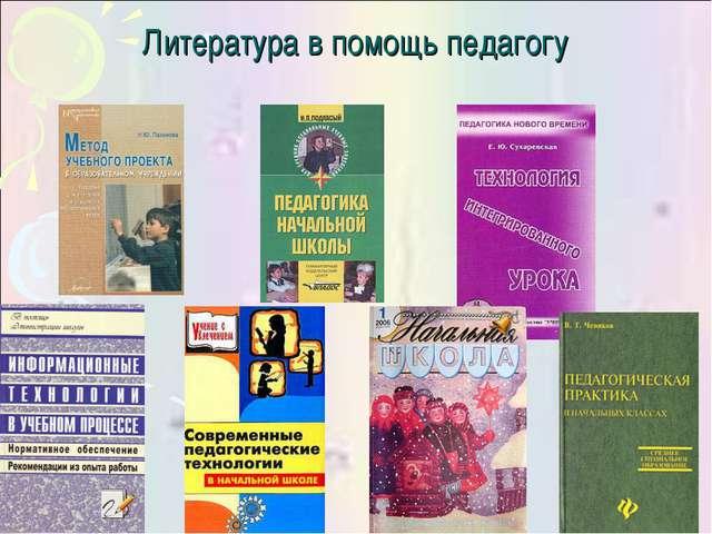Литература в помощь педагогу