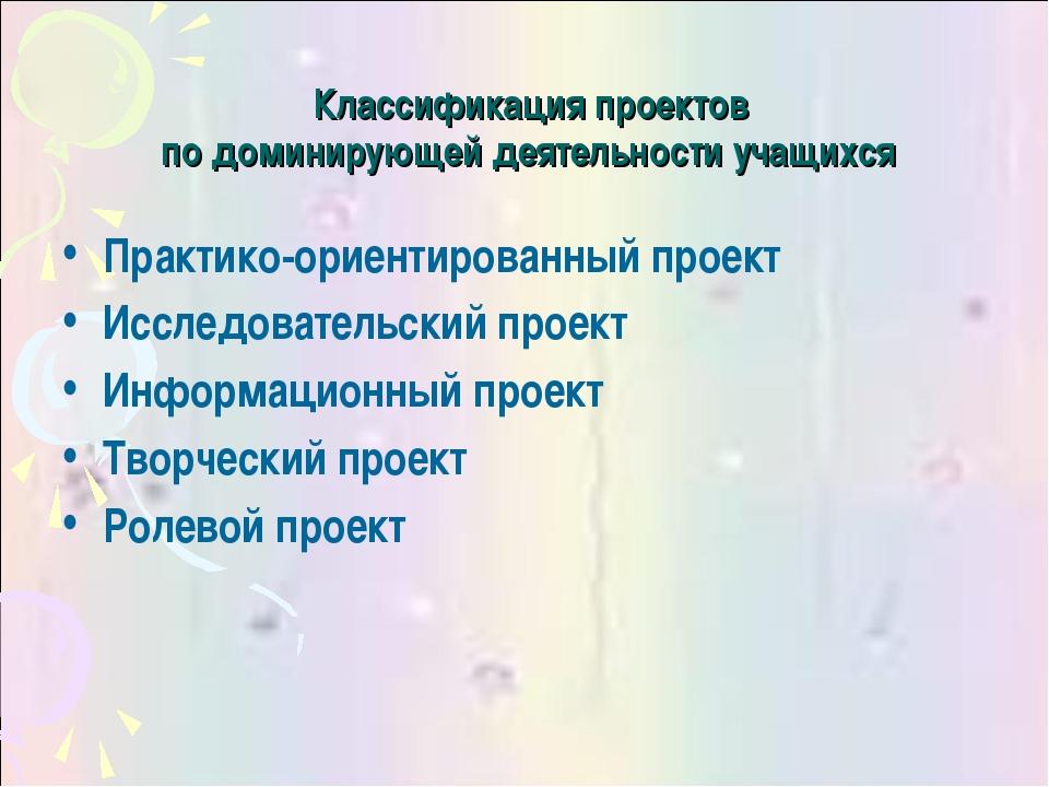Практико-ориентированный проект Исследовательский проект Информационный проек...