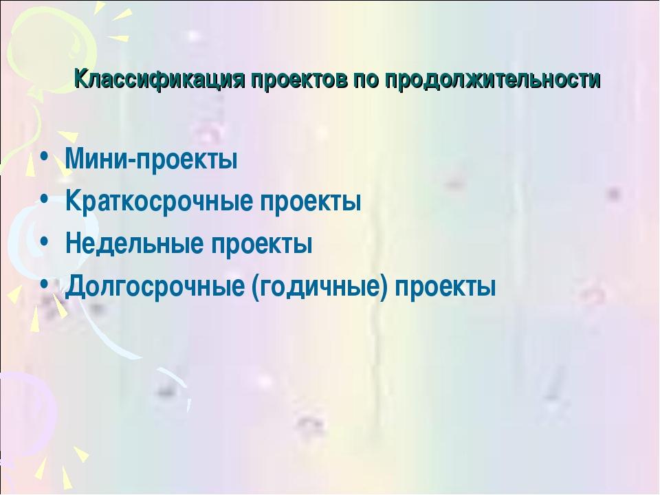 Мини-проекты Краткосрочные проекты Недельные проекты Долгосрочные (годичные)...