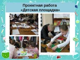 Проектная работа «Детская площадка»