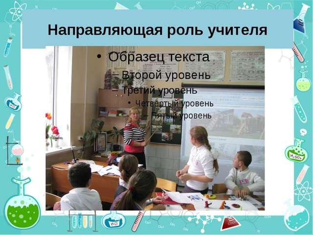 Направляющая роль учителя