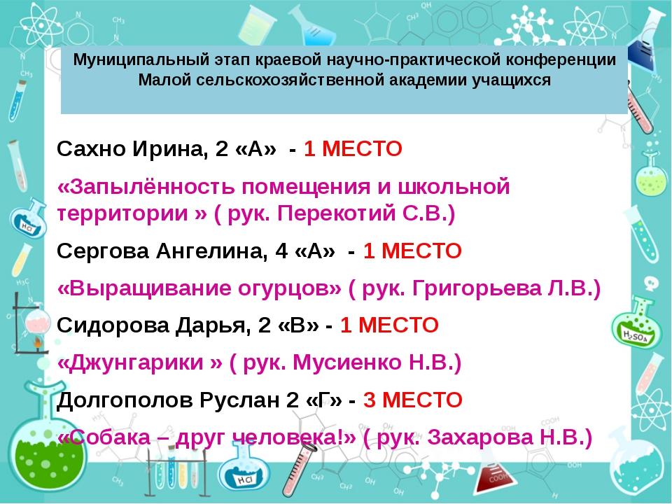 Муниципальный этап краевой научно-практической конференции Малой сельскохозяй...