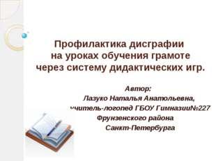 Профилактика дисграфии на уроках обучения грамоте через систему дидактических