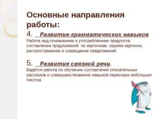 Основные направления работы: 4. Развитие грамматических навыков Работа над