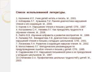 Список использованной литературы. 1. Калинина И.Л. Учим детей читать и писать