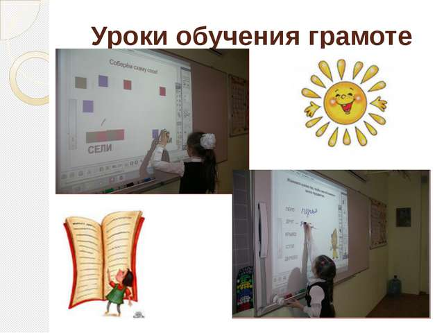 Уроки обучения грамоте
