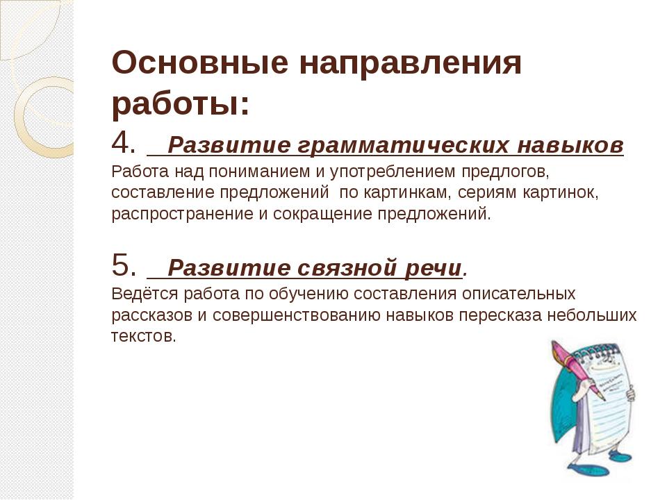 Основные направления работы: 4. Развитие грамматических навыков Работа над...