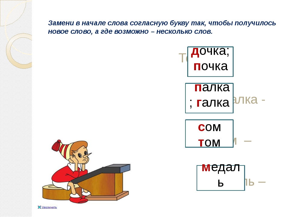 Замени в начале слова согласную букву так, чтобы получилось новое слово, а гд...