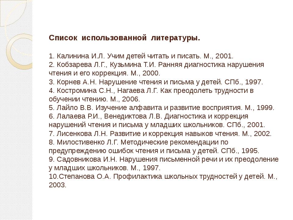 Список использованной литературы. 1. Калинина И.Л. Учим детей читать и писать...