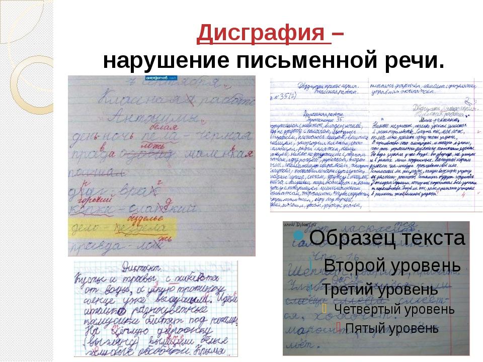 Дисграфия – нарушение письменной речи.